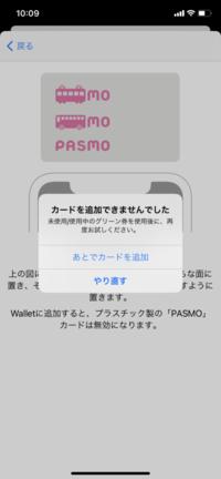 モバイルPASMOについてです。  カードからモバイルへ移行しようとしましたが、このような画面が出ました。 普段定期券で使っているのみなんですが、 なぜでしょうか?