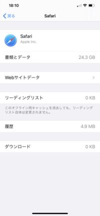 iPhone Safariの書類とデータが24GBもあるのですがこちらは削除するのは難しいでしょうか? 調べたら初期化するしかないとあり初期化は避けたい為他にできる方法あれば教えていただきたいです。また、なぜSafari...