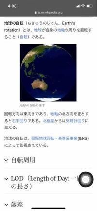地球の自転について > 回転方向は東向きであり、地軸の北方向を正とすると右手回りである。北極星からは反時計回りに見える。  北極星から見たら時計回りなのでは…?