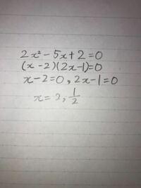 二次方程式の解の公式を使わずに解きたいんですが、この問題の途中式が分かりません。宜しければ、教えてください。(具体的に二行目の途中式がなぜこうなるのか知りたいです)