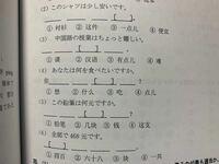 中国語の問題です。わからないので教えて頂きたいです。 与えられた日本語の意味になるように①から④の語句を並べ替えたとき[ ]内に位置する語句の番号を答えてください。 よろしくお願いします。
