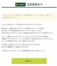 三井住友カードから smbc@edm12.smbccojp1.comのアドレスでこの様なメールが届きました。  本当に三井住友からでしょうか?