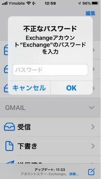 スマホでメールをexchangeで閲覧していましたが、パスワードを忘れてしまいました。 exchangeのパスワードを調べるもしくは再設定の方法をご存知の方教えて下さい。