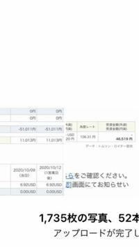 米国株初心者なんですが、質問があります先日ある株を円貨決算で46000円分買ったところ口座からは、5マン1000円引き落とされていました。5000円はどこにいってしまったのでしょうか?したに写真があります。知恵...