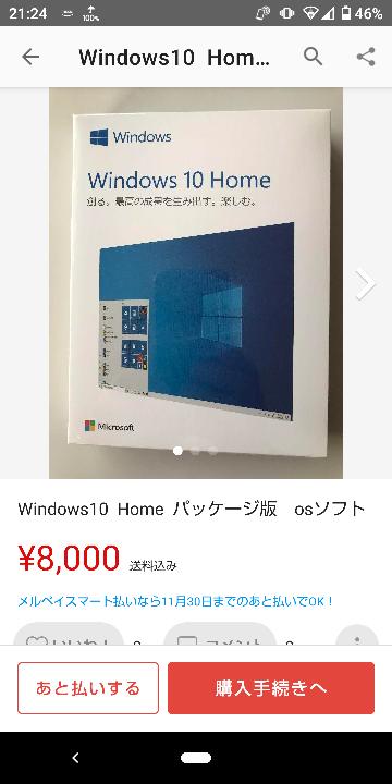 新品未開封らしいのですが、これは買っても大丈夫なやつでしょうか?出品者はこれと同じようにWindowsOSを同じ値段で何十個も売っており、ほとんど売れていて、評価は星5です。ちなみに私はメルカリ使ったことないで す。星5なら安心していいんですか?それと、この人以外にも同じような出品者がおり、やはり8000で売っています。相場17000以上ですよね?なんでそこんなに安いのでしょうか。