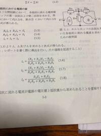 キルヒホッフの法則の導出を教えてください 式1.3 1.4 1.5を用いて式1.6 1.7 1.8を求めると言うものです。回路図は写真の通りです。