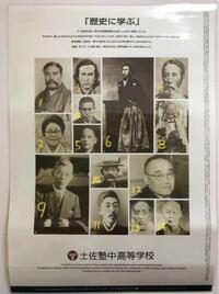 高知県出身の偉人のポスターを見つけて写真を撮って来ました。しかし右側の文字がつぶれてしまっていて誰が誰だかわかりません。 分かるのは、  1.岩崎弥太郎、4.中岡慎太郎、6.坂本龍馬、 7.板垣退助、11.寺田寅彦、 12.吉田茂、14.ジョン万次郎   です。あとの7名を教えてください。よろしくお願いします。