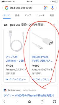 百均で探してもないんですよね。ありますかね。(USBからライトニング変換アダプター)