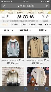 このmoomというサイトで服を買うのは安全ですか?