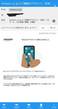 Amazonを名乗るアドレスからこのようなメールが届きました。つい最近通販で買い物をし、Amazonプライムビデオは頻繁に利用しています。 プライムビデオは他端末でも見ています。 admin69@zhizun28.com 差出人がこ...