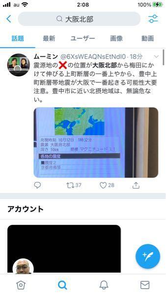 大阪北部の地震って余震なんですか、また大きい地震が来るんですか。不安で仕方ありません。、 こういうのを見たんですけど危ないんですか…。