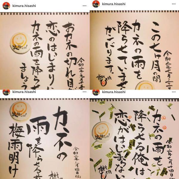 カネ恋の監督の1人、木村ひさしのインスタグラムは金、金、金とお金の言葉ばかり書いていて、誰に何...