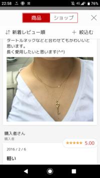 この方の 短い方のネックレス(一粒ダイヤモンド)どこの ブランドかわかりますか?教えて下さいm(__)m お願い致しますm(__)m