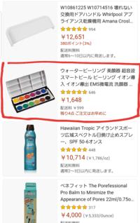 これ、ウォーターピーリングではないですよね? Amazonで美顔器を検索していたら出てきました。 画像は水彩絵の具のように見えます。 実際に注文したら絵の具が届きますよね? 値段的にも美顔器の値段ではなさそうに思えます。