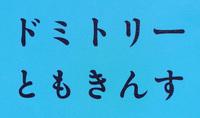 フォントの特定お願いします。 画像にある文字のフォントを教えて下さい。