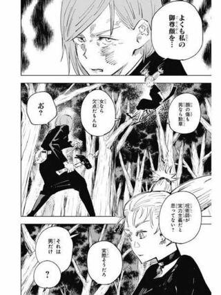野薔薇 呪術 廻 戦