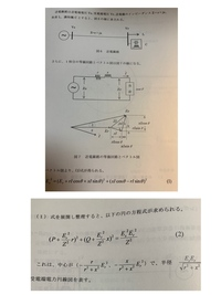 計算過程が分からなくて困っています。 送電線路の1相分の等価回路とベクトル図が写真のときに、(1)の式から(2)の受電端電力の方程式を得る計算過程で躓いてしまっているのですがどなた教えていただけないでしょうか?