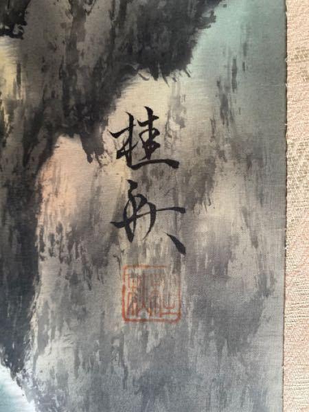 これは何という読み(漢字)ですか?掛け軸の価値を調べたいのですが漢字が読めずに苦戦しております(u_u)掛け軸の価値を調べるのに適している場所(サイト)等も教えていただけたら助かります!
