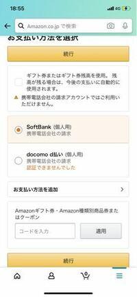 アマゾンプライムをAmazonギフト券で払いたいんですけど携帯電話会社の請求アカウントとなっているので払うことができません。変え方を知っている方がいるなら教えてもらってもいいでしょうか。