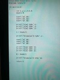 C言語について質問です。学習し始めて間もないのですが、以下のソースファイルを作成しました。それで、return 0の前の行のprintf に表示される計算結果が勝手に四捨五入されるのですが、四捨五入されないように...
