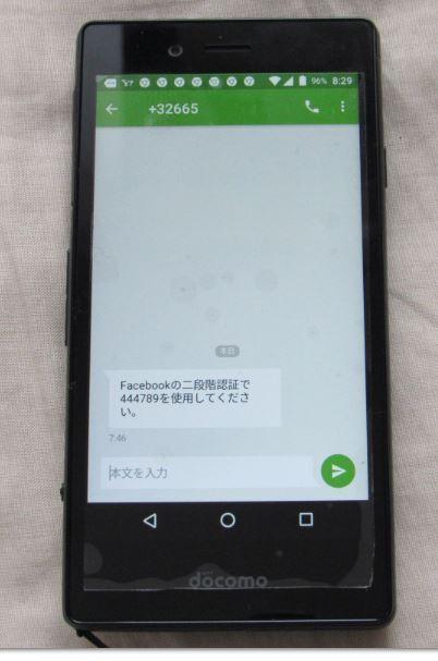 FBの二段階認証で、スマホで送られてくる Facebookの二段階認証で xxxxxxを使用してください のメッセージの発信元の電話が、+32665 となっています。怪しい? FBに詳しいか...