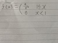 確率密度関数の平均についてです。 わかる方解説お願いします。