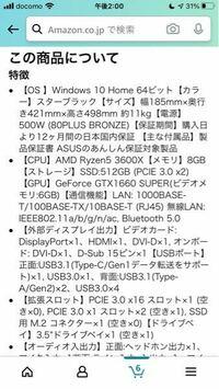 """デスクトップパソコンの空きスロットについてです。 【メモリ】8GB  【ストレージ】SSD:512GB (PCIE 3.0 x2)  【拡張スロット】PCIE 3.0 x16 スロット×1 (空き×0), PCIE 3.0 x1 スロット×2 (空き×1),  SSD 用 M.2 コネクター×1 (空き×0) 【ドライブベイ】3.5""""ドライブベイ×1 (空き×1)  と書かれている..."""