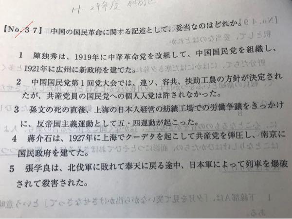 公務員試験の特別区の中国史の問題です。 答えは4番です。 解説がないため、選択肢の1番、2番、3番、5番のどこの部分が誤りなのかを教えて下さい。 よろしくお願いします。