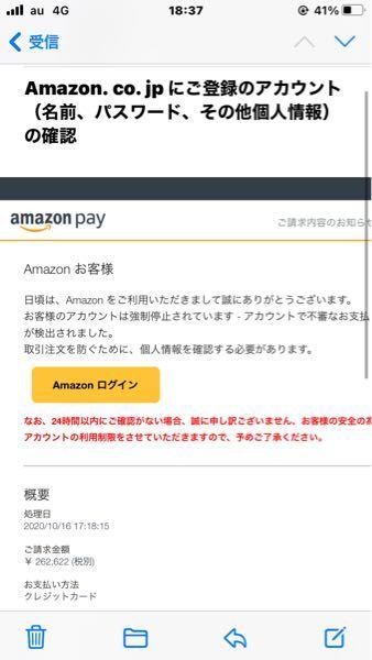 これは詐欺ですか? アドレスは no-reply@amazon.co.jp これからきてま...