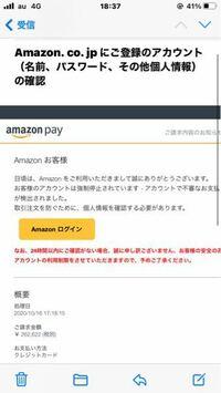 これは詐欺ですか? アドレスは no-reply@amazon.co.jp  これからきてました。  とても怖いです、よろしくお願いします。
