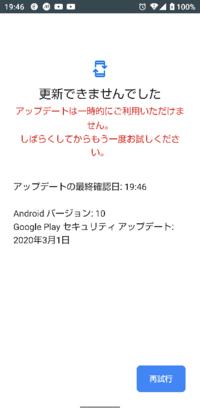 Googleplayシステムアップデートをしようとするとこの画面になります どうしたらいいのでしょうか
