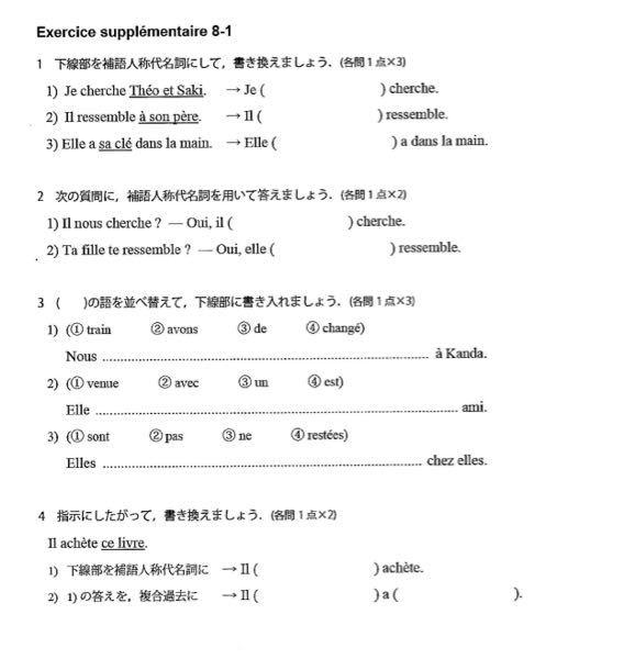 至急です! フランス語の課題です。誰かわかる方いませんか??