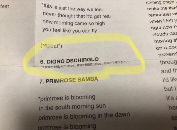 「Kitty Winter-Gipsy Novaの」「Digno Dschirglo」という曲につきまして、CDを買ったのですが、歌詞カードにこの曲のみ記載がありません。 言語が判断できませんで...
