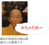 阿含宗、桐山ちゃん痛恨のミステイク! 阿含宗でお唱えされている般若心経は根本仏教、南伝仏教の世界ではコテンパンに嫌われているんですね。だって般若心経は上座部系の仏教を批判しているお経ですから。  桐山...