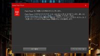 Adobe Flash Playerはアンインストールしても 動画は見れるんでしょうか? 下の画像が表示されました。 説明を見たら勝手に消えるらしいんで 自分でアンインストールする必要はないようですが 消えたら動画は見れ...