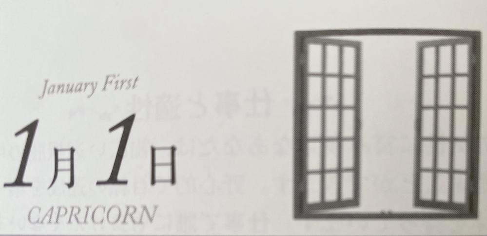 誕生日大全という占いの本についてですが、 各誕生日ページの日付の右横に描かれている道具やものなどは何の意味があるのでしょうか? 例として1月1日の画像です。