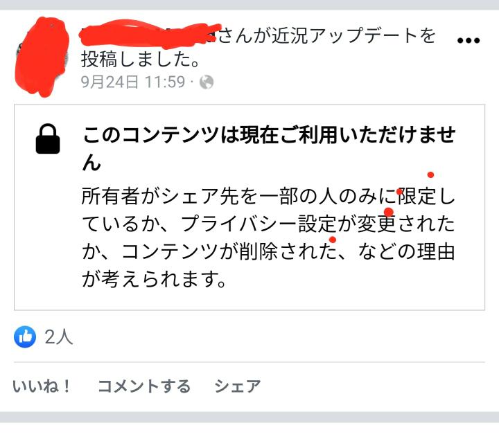 facebookのこれ、いらない機能じゃないですか?どういう意図でわざわざこの文言を表示させているんでしょう?