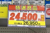 電気屋の値札?なのですが、「価格は店員にご相談ください。」とありますが、どんなふうにしたら安くなりますか?少しは値下げできるという意味ですよね? みなさん、どうされてますか?