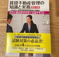 賃貸不動産経営管理士の公式の教科書について質問です。 令和2年度に試験を受けるのですが、 「賃貸不動産管理の知識と実務」<改訂第4版>は令和2年度に対応しているのでしょうか。 宅建みたいに2020年度版とか...