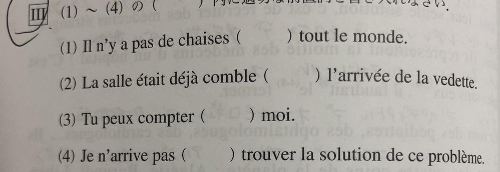 フランス語ができる方、()に入る前置詞を教えてください。