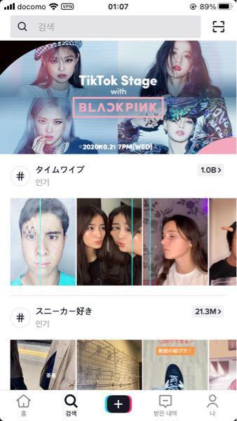 TikTokで、この検索のタグたちが 韓国語で出るようになるといいなと思いますが、 どうしたらそうなりますか?