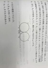 高校数学です 教えてください