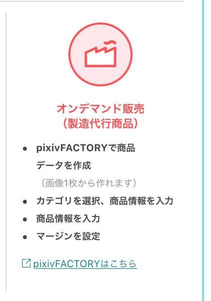 booth でpixivFACTORYから商品を出品する場合全て出品、運送代行してくれるということですか?