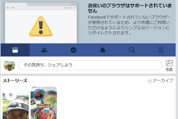 PCでFacebookを使用しているのですが突然にスタイルが変わり最上部に「Facebookでサポートされていないプラウザが使用されているため、 寄り快適にご利用頂けるように寄りシンプルなバージ...