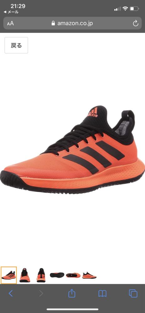 ソフトテニスのシューズについて質問です。 adidas テニスシューズ、ソーラーレッド は蛍光色になりますか? オレンジ色ですがくすんだオレンジではなく明るいオレンジです。