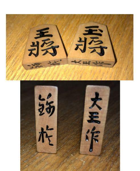 将棋駒の駒師の名前が読めません。 こちらの草書体は何と書いてあるのでしょうか? 分かる方教えて下さい。 よくある普通の駒なんでしょうか?それとも結構高いものなんでしょうか?