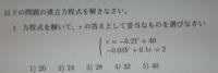 この連立方程式の答えと解き方の途中式も教えてほしいです。