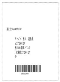 Amazonの返品について 着払いの紙に住所を書くのですが、名前どれですか? あと、住所のところ「千葉県272-0127 市川市 塩浜2-13-1」こんな感じに書けばいいんですか?