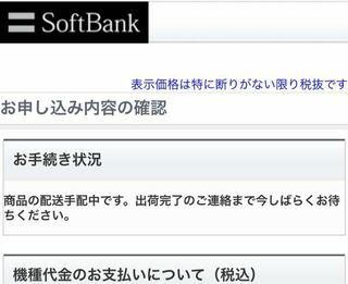 オンライン ソフトバンク