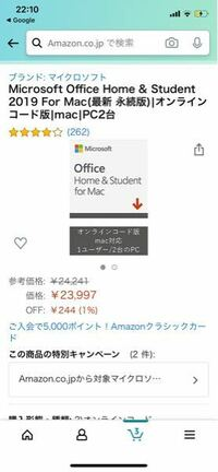 MacBookにオフィスのソフトを入れたいのですが、Amazonのこちらの商品を購入すれば、インストールすることができるということで合っていますか? 詳しい方がいたら教えて欲しいです。(主に使うのはWordとPowerPointです。)